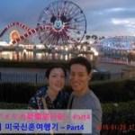 日韓夫婦アメリカ新婚旅行記Part4~한일부부의 미국 신혼여행기 Part4~
