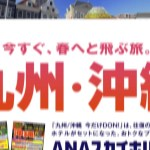 富山から羽田乗継で九州・沖縄へ!TVCM