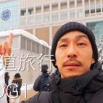 いざ、寒波の襲う札幌へ!【北海道旅行VLOG1】