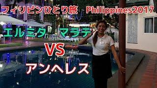 フィリピンひとり旅 エルミタ・マラテVSアンヘレス Philippines2017 Angeles Nightlife