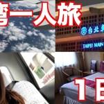 台湾一人旅1日目Vlog【悠遊カードの買い方】