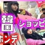 韓国ショッピング!弘大(ホンデ)最&高 コラボ海外旅行Vol.9【のえのん番組】