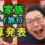 家族4人で行くハワイ【予算発表】エアアジアX ハワイ路線