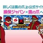 鷹の爪団の海外旅行アプリ大作戦 by 損保ジャパン