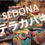 女一人旅【セドナ】素敵なテラカパキをぶらり散歩