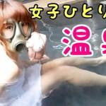 【女子ひとり旅】箱根の温泉旅に行ってきた!