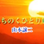 カラオケ みちのくひとり旅/山本譲二