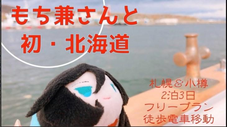 【旅行記】もち兼さんと行く初めての北海道・札幌&小樽へ【藤森蓮】