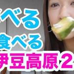 女一人旅!【食べる】【癒し】リラクシア伊豆高原パート2!お楽しみに!