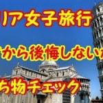 イタリア旅行の持ち物リスト決定版