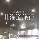 【旅】夫婦で行く北海道旅行①