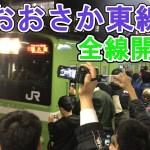 【前面展望あり】おおさか東線 開業一番列車に乗車!!