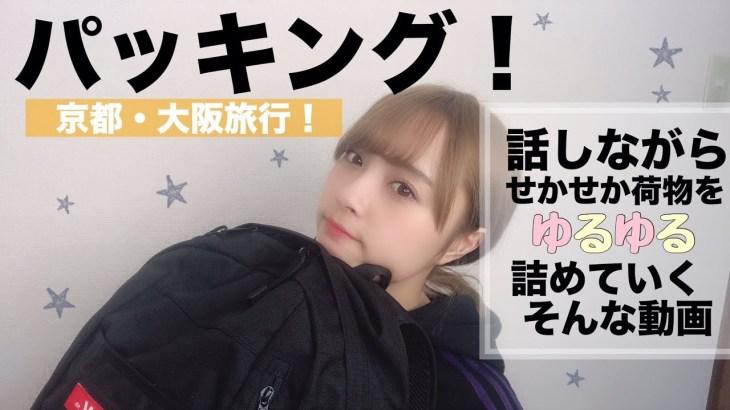 【ゆるゆる】旅行にいくよ!パッキング動画〜〜!【睡魔と戦え】