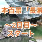 日本百景の旅 南関東編 第8話