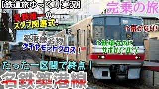 【鉄道旅ゆっくり実況】名鉄版和田岬線!響けダイヤモンドクロスの音ぉ~! 名鉄築港線を完乗してきた。