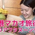 【香港マカオ女子旅行】ホテルでひとりアフタヌーンティー笑
