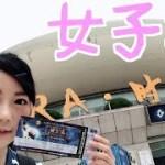 ノープランで上海女子一人旅〜新宿から雑技団〜
