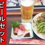 石垣島せんべろ【昼呑み】新鮮刺身