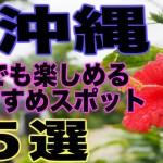 沖縄 雨の日のおすすめ観光スポット♡5選