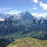 チキンの旅日誌 スイス グルメ旅行⑪ アイガーパノラマ・トレイル編