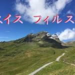 チキンの旅日誌 スイス グルメ旅行⑨ フィルスト編