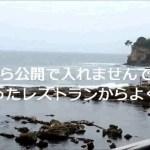 照島温泉、太平洋と露天風呂 野口雨情・岡倉天心wmv eMADNzxWglc mpeg4
