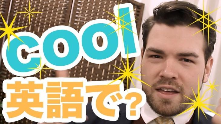 まだ「you're cool」と言っていますか?日本人がよく間違える英語|IU-Connect英会話 #184