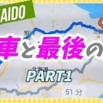 【女子旅】#112  スタートは冬道327kmのドライブ!!【北海道】