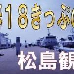 青春18きっぷの旅2019東北縦断㉒ 松島海岸駅~観光遊覧船乗り場