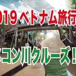 2019ベトナム旅行①2日目