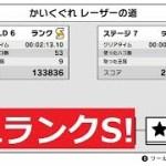 【ハコボーイ!&ハコガール!】ひとり旅編ワールド6(かいくぐれレーザーの道) オールランクS【攻略】