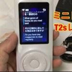 翻訳機・MiniTalk T2s レビュー 海外旅行に最適。【多言語翻訳に対応】