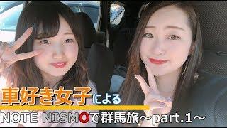 【車好き女子】NOTE NISMOで行く!女子旅in群馬