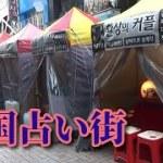 【韓国一人旅】韓国No1占い師がいそうな占い街※超穴場スポット(釜山)