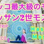 Risa's Trip in Morocco③★モロッコ女ひとり旅★ モロッコ最大級のモスク「ハッサン2世モスク」をご紹介します!