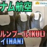 【搭乗記】ベトナム航空 VN680 クアラルンプール(KUL)⇒ハノイ(HAN) / 初めてのベトナム航空