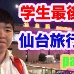 [学生最後の一人旅]仙台旅行part1