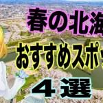 【北海道旅行】春のおすすめ観光スポット♡4選