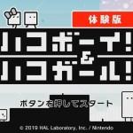 【実況】ハコボーイ&ハコガールの体験版をツッコミ実況ひとり旅編