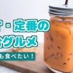 【タイ旅行】タイの屋台グルメ:並んでも食べたい!