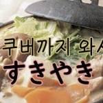 【한일커플/日韓カップル】海外旅行#1:海外でもすき焼き,しゃぶしゃぶは美味しいの?韓国彼女と辛口評価!밴쿠버까지와서 나베 스키야키먹기!!