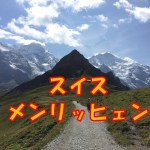 チキンの旅日誌 スイス グルメ旅行⑮ メンリッヒェン編