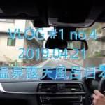 vlog #1 no.4 越前温泉露天風呂日本海へ