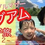 シングルマザー、初のグアム親子旅行♡行ってきました!〜vol2〜