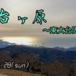 【大台ヶ原】近畿遠征♯1 東大台周回【山旅動画vol.37】