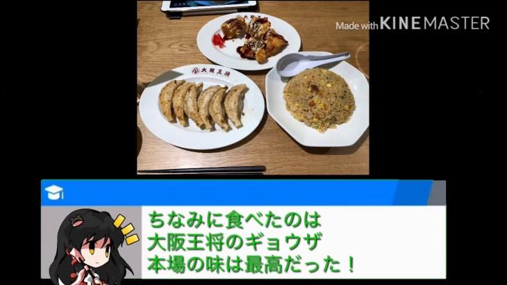 ゼクロスさんの一人旅日記 〜10代最後の一人旅 大阪旅行前編〜
