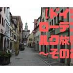 【ドイツ】ローテンブルク旅行記その2