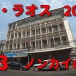 【初海外】タイ・ラオス ひとり旅2019 #23  ノンカイの宿