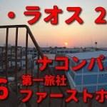 【初海外】タイ・ラオス ひとり旅2019 #26 ナコンパノム 第一旅社ファーストホテル(track by taron)