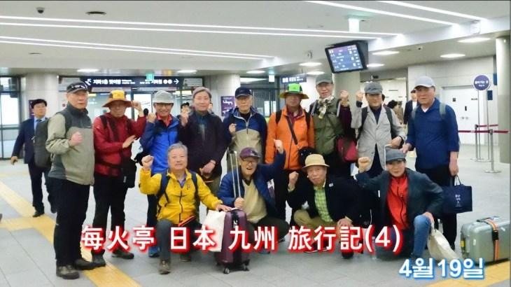 每火亭 日本 九州 旅行記(4)